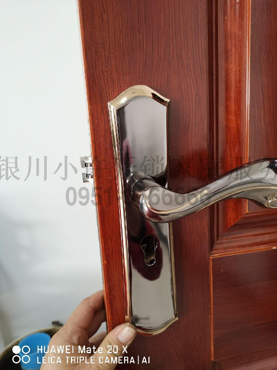 木门全锁改装